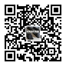 梁亮音乐教室微信公众号二维码